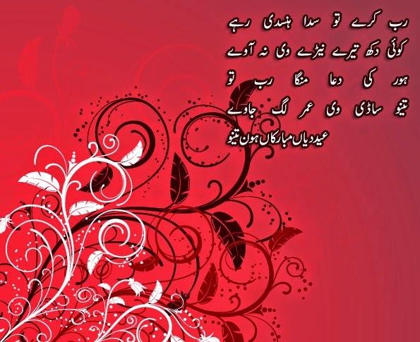 Happy Eid Mubarak 2019 Wishes SMS Messages in Urdu 1