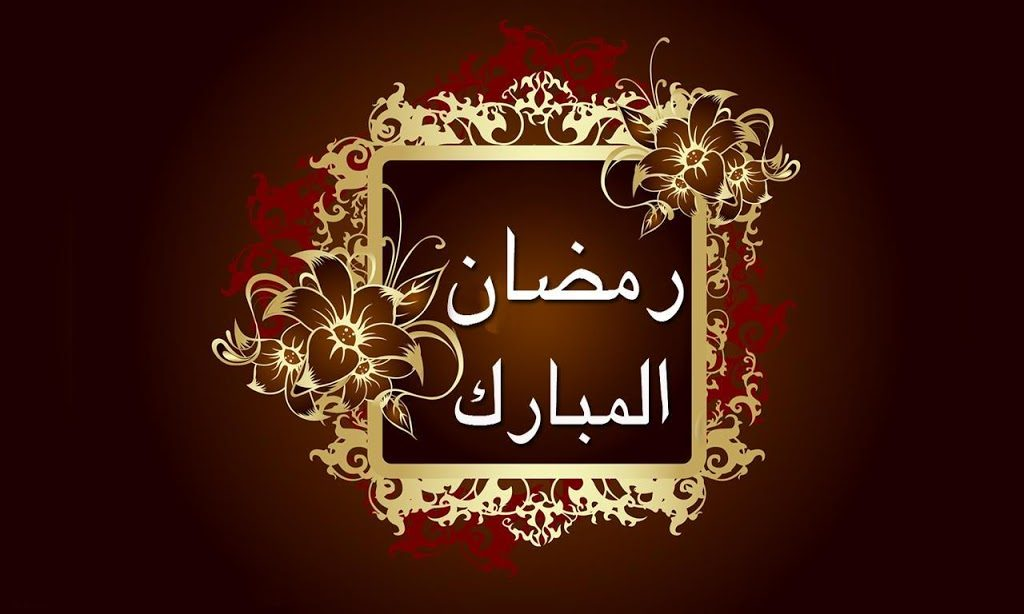 150+ BEST* Ramadan Mubarak Status, Wishes, Greetings, Shayari (2019)