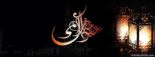 Eid Mubarak 2019 Profile pictures