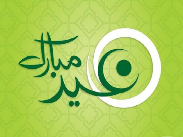 Photo of Eid Mubarak 2019: Images Wallpapers and Pictures Free Download