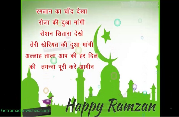 Happy Ramadan wishes greetings messages in Hindi