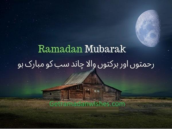 Ramzan Chand Mubarak