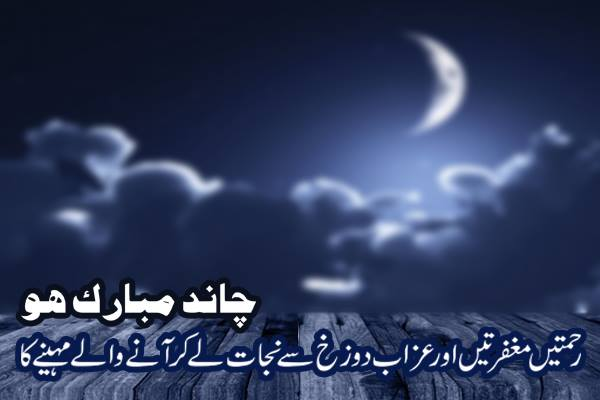 Chand Raat Mubarak Status SMS in Urdu 2019