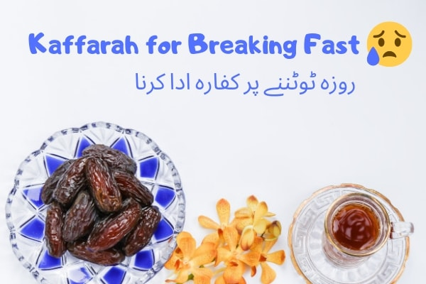 Fidya or Kaffarah for Breaking Fast 2021