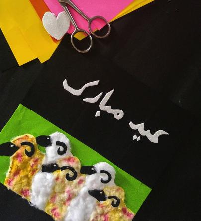 eid activities for kids
