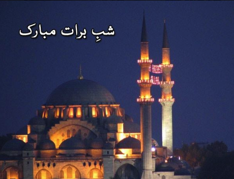 1574689185 572 10 Things That You Need To Know About Shab e Barat - 10 Things That You Need To Know About Shab-e-Barat