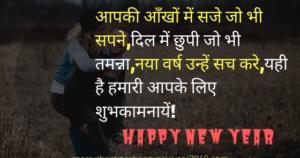 Naye Saal Ki Shayari 2020 Naya Saal 2020 Mubarak - Naye Saal Ki Shayari 2021 - Naya Saal Mubarak Ho Wishes