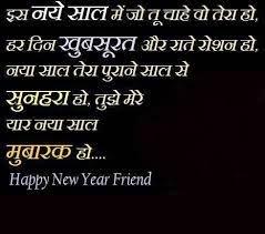 New Year 2020 Shayari for Couples in Hindi - New Year 2021 Shayari for Couples in Hindi