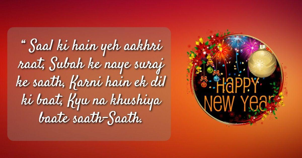 New Year 2021 Shayari Messages
