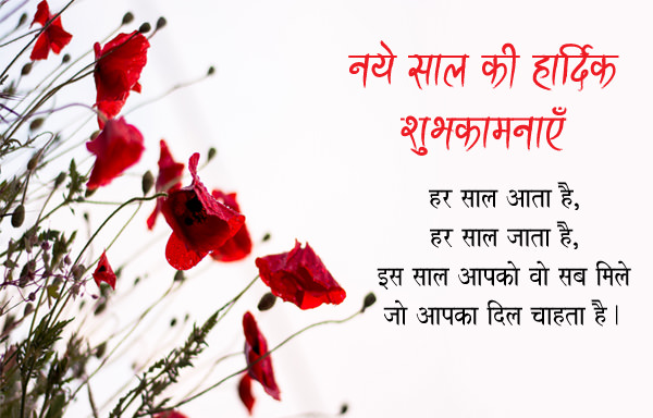 New Year Shayari Messages