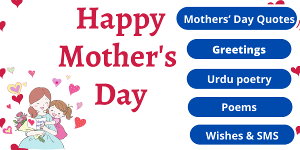 Mothers' Day Quotes, SMS, Wishes, Urdu poetry, Poems, Greetings