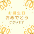 1594532871 245 Happy Birthday In Japanese Japanese Birthday Wishes And Traditions.png