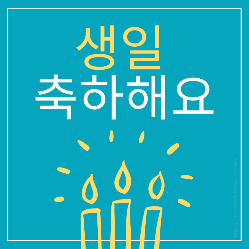 1609003904 20 Happy Birthday In Korean Korean Birthday Wishes And Customs.png