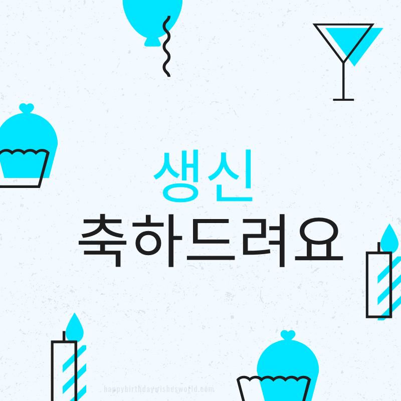 Happy birthday in Korean formal